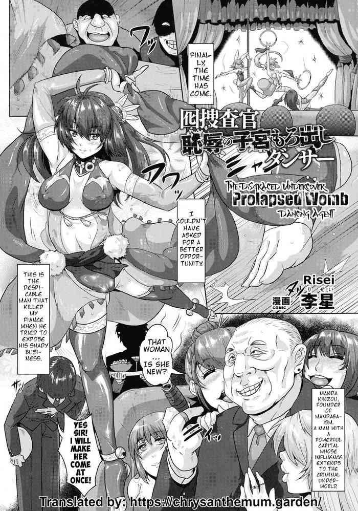 otorisousakan chijoku no shikyuu moro dashi dancer the disgraced undercover prolapsed womb dancing agent cover