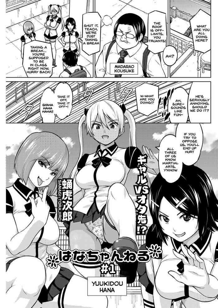 sanagi torajirou hana channel 01 04 comic hotmilk english sdtls digital cover